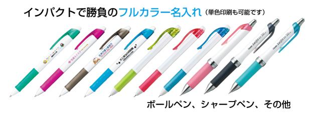 フルカラー印刷で小ロットから名入れボールペン承ります