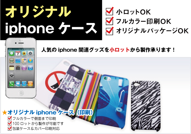 フルカラー印刷でオリジナルアイフォン(iphone)ケース小ロットから製作します!