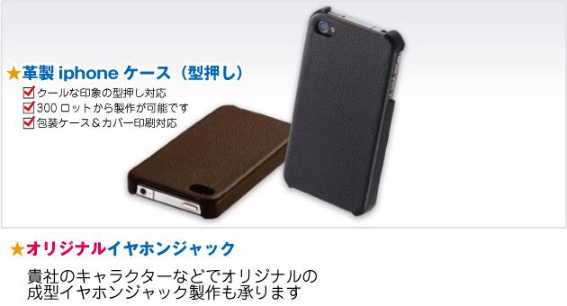型押しで名入れのできる革製オリジナルアイフォン(iphone)ケース小ロットから製作します!キャラクター等のイヤホンジャック成型も承ります