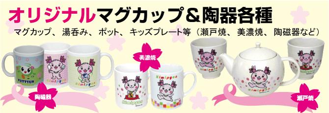 マグカップ、陶器へオリジナル印刷