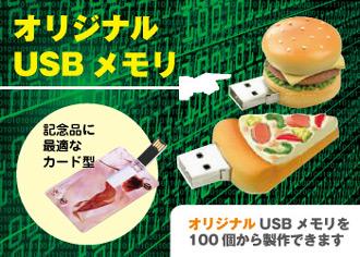 オリジナルカードUSB、成形USBを小ロットから製作します