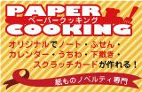オリジナル印刷を小ロット【ペーパークッキング】