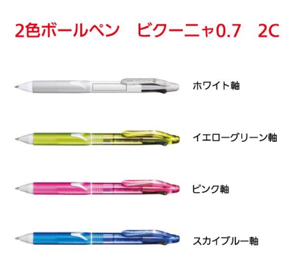画像1: 2色ボールペン ビクーニャ0.7 2C (1)