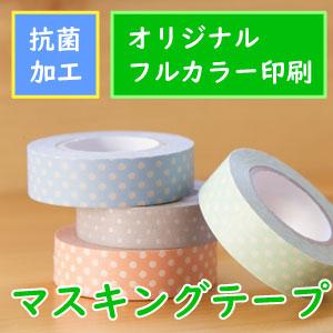 抗菌マスキングテープ
