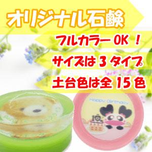 オリジナル石鹸・ソープ