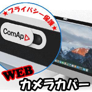 ウェブカメラカバー