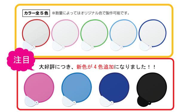 折畳式コンパクトうちわの色が5色から選べます